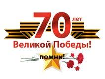 Enhorabuena en Victory Day 70 años Fotografía de archivo
