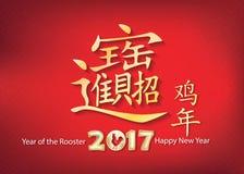 Enkelt kinesiskt tryckbart hälsningkort för nytt år 2017 Royaltyfria Foton