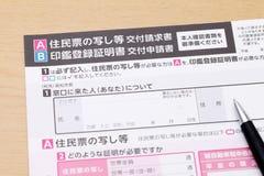 Enregistrement japonais d'avis d'adresse image libre de droits