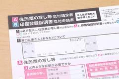 Enregistrement japonais d'avis d'adresse images libres de droits