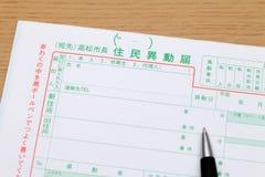 Enregistrement japonais d'avis de changement d'adresse image stock