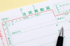 Enregistrement japonais d'avis de changement d'adresse photos libres de droits