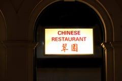 Enseigne au néon chinois de restaurant Photo libre de droits
