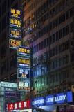 Enseigne au néon dedans en ville de Hong Kong Images libres de droits