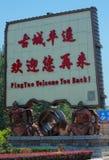 Enseigne médiane dans Pingyao Photo libre de droits