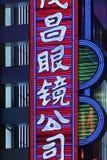 Enseignes au néon colorés la nuit, Changhaï, Chine Image stock