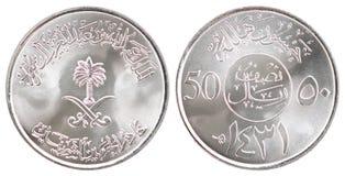 Ensemble de pièce de monnaie de l'Arabie Saoudite Photographie stock libre de droits