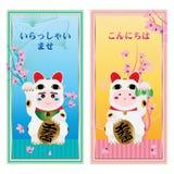 Ensemble japonais de porte de Maneki Neko d'usage de poupée Photos stock