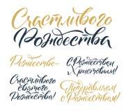 Ensemble russe de calligraphie de Joyeux Noël Design de carte de salutation réglé sur le fond blanc Illustration de vecteur illustration stock