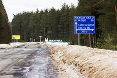 Before entering the settlement Maksatikha. Road signs and three-dimensional name Maksatikha settlement. Tver region Stock Photo