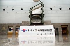 Entrée au musée commémoratif de Toyota de l'industrie et de la technologie, situé à Nagoya images libres de droits