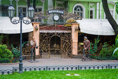 Entrée au restaurant d'été de Pecheskago Image libre de droits