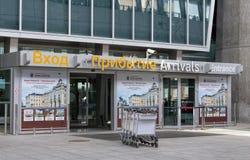 Entrée de l'aéroport de Pulkovo Photos libres de droits