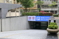 Entrée de parking souterrain Images libres de droits