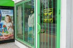 Entrée verrouillée de magasin photo libre de droits