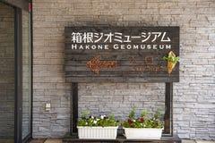 Entr?e vers Hakone Geomuseum chez Owakudani Owakudani est une vall?e volcanique avec les conduits et le Hot Springs actifs de sou photographie stock