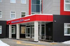 A entrada à clínica Fotografia de Stock