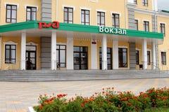 A entrada à estação de trem, Povorino, região de Voronezh Imagens de Stock