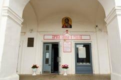 Entrada à igreja do salvador nos graus, Kostroma, Rússia Fotos de Stock Royalty Free