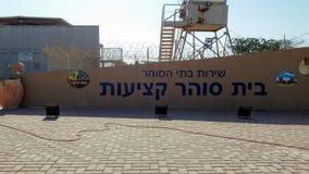 Entrada à prisão israelita Foto de Stock Royalty Free