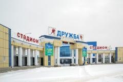 Entrada al estadio de Druzhba fotografía de archivo libre de regalías