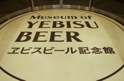 Entrada al museo de la cerveza de Yebisu Fotos de archivo libres de regalías