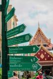 Entrada al palacio magnífico en Tailandia Imagen de archivo libre de regalías