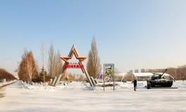 Entrada al parque de la victoria en la ciudad de Kemerovo Fotos de archivo libres de regalías