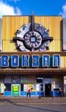 Entrada ao estação de caminhos-de-ferro da cidade de Mykolaiv, Ucrânia imagens de stock royalty free