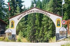 A entrada ao monastério de Saint Panteleimon no Rhodopes Fotos de Stock Royalty Free