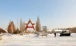 Entrada ao parque da vitória na cidade de Kemerovo Fotos de Stock Royalty Free