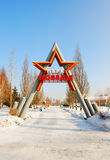 Entrada ao parque da vitória na cidade de Kemerovo Fotos de Stock