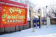 Entrada bloqueada a un parque de la reconstrucción en la ciudad de Barnaul Fotografía de archivo