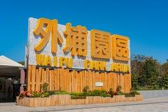 Entrada da ?rea do parque de Waipu do mundo Flora Exposition de Taichung fotografia de stock royalty free