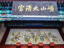 Entrada da via principal no templo de Taiqing na montanha Laoshan fotos de stock royalty free