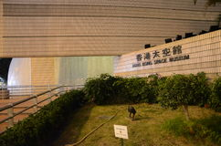 Entrada de Hong Kong Space Museum Fotos de Stock Royalty Free