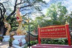 A entrada de templos tailandeses Imagens de Stock Royalty Free