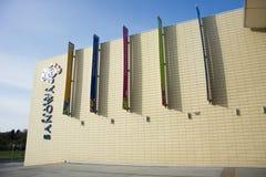 Entrada del centro comercial Imagen de archivo