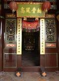 Entrada del templo chino Imágenes de archivo libres de regalías