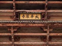 Entrada del templo de Todai Ji en Nara Foto de archivo