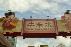 Entrada no bairro chinês em Singapura Fotografia de Stock