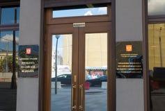 A entrada presidencial do edifício da administração Fotos de Stock Royalty Free