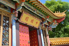 Entrada a um jardim chinês Imagens de Stock Royalty Free