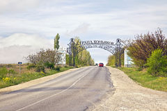 Entrance in Country of Cognacs Stock Images