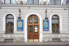 Entrance of the Faberge Museum in St. Petersburg Royalty Free Stock Photography