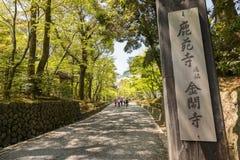 The entrance of Kinkakuji Royalty Free Stock Images