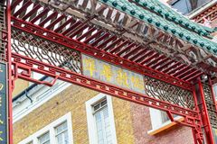 Entrance of London Chinatown. With a sign saying its name in mandarin Royalty Free Stock Photos