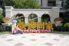 Entrance of shimao hubinshoufu residential area Stock Photo