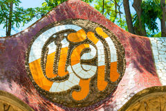Entrance sign in Guell park Royalty Free Stock Photo