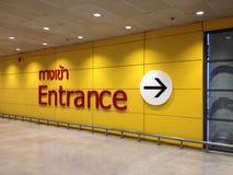 Entrance sign at shopping mall Royalty Free Stock Image